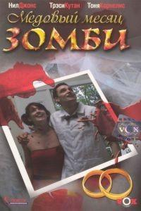 Медовый месяц зомби / Zombie Honeymoon (2004)