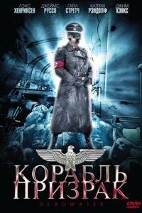 Корабль-призрак / Deadwater (2008)