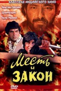 Месть и закон / Sholay (1975)