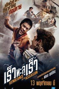 Месть убиицы / Rew thalu rew (2014)