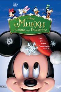 Микки: И снова под Рождество / Mickey's Twice Upon a Christmas (2004)
