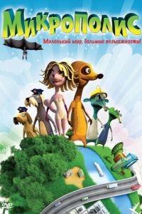 Микрополис (2011)