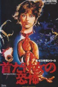 Мистика на Бали / Lek (1981)
