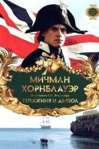 Мичман Хорнблауэр: Герцогиня и дьявол / Hornblower: The Duchess and the Devil (1999)