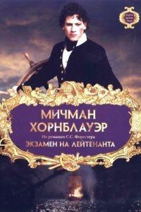 Мичман Хорнблауэр: Экзамен на лейтенанта / Hornblower: The Examination for Lieutenant (1998)