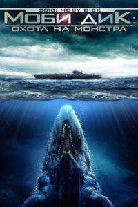 Моби Дик: Охота на монстра / 2010: Moby Dick (2010)