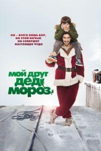 Мой друг Дед Мороз / Le pre Nol (2014)