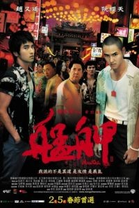 Монга / Bng-kah (2010)