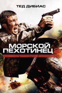 Морской пехотинец 2 / The Marine 2 (2009)