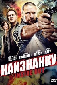 Наизнанку / Inside Out (2011)