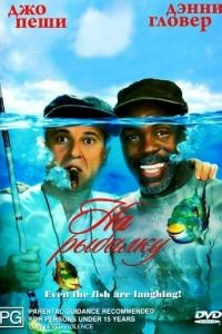 На рыбалку! / Gone Fishin' (1997)