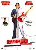 Нас двое / La personne aux deux personnes (2008)