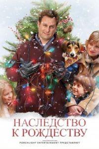 Наследство к Рождеству / The Family Holiday (2007)