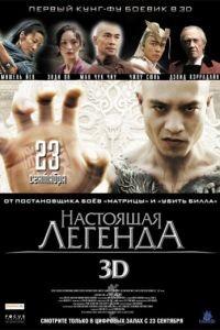 Настоящая легенда / Su Qi-er (2010)