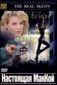 Настоящая МакКой / The Real McCoy (1993)