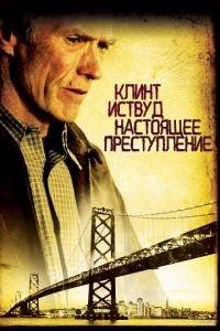 Настоящее преступление / True Crime (1999)