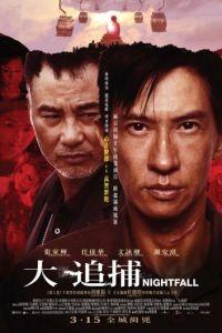 Наступление ночи / Daai deoi bou (2012)