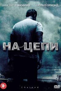 На цепи / Chained (2011)