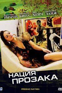 Нация прозака / Prozac Nation (2001)