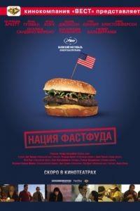 Нация фастфуда / Fast Food Nation (2006)