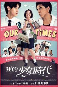 Наши времена / Wo de shao nu shi dai (2015)