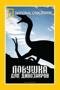 НГО: Ловушка для динозавров / National Geographic: Dino Death Trap (2007)