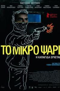 Небеса / To mikro psari (2014)