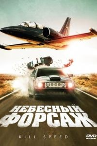 Небесный форсаж / Kill Speed (2009)