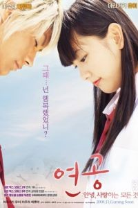 Небо любви / Koizora (2007)