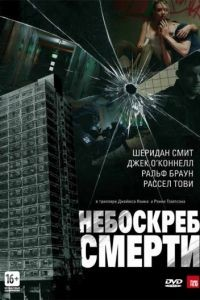 Небоскреб смерти / Tower Block (2011)