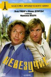 Невезучие / La chvre (1981)