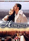 Неверная / Bewafaa (2005)