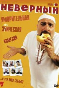 Неверный / The Infidel (2010)