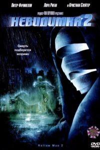 Невидимка 2 / Hollow Man II (2006)
