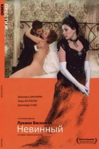 Невинный / L'innocente (1976)