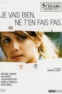 Не волнуйся, у меня всё нормально / Je vais bien, ne t'en fais pas (2006)