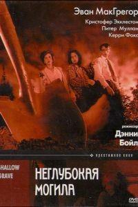 Неглубокая могила / Shallow Grave (1994)