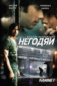 Негодяи / Kaminey (2009)