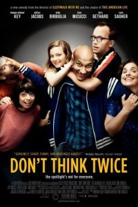 Не думай дважды / Don't Think Twice (2016)