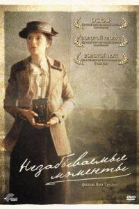 Незабываемые моменты / Maria Larssons eviga gonblick (2008)