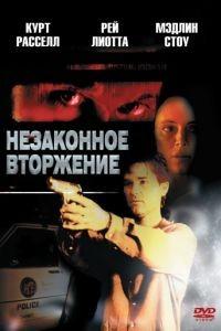 Незаконное вторжение / Unlawful Entry (1992)