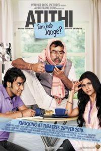 Незваный гость / Atithi Tum Kab Jaoge? (2010)