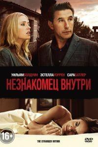 Незнакомец внутри / Stranger Within (2013)