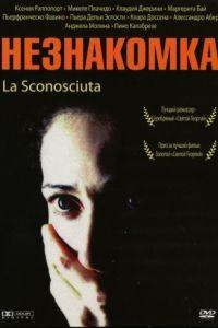 Незнакомка / La sconosciuta (2006)