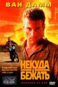Некуда бежать / Nowhere to Run (1993)