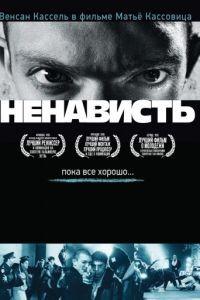 Ненависть / La haine (1995)