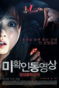 Не нажимай / Mihwakin donghyeongsang: jeoldaekeulrik geumji (2012)