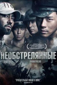 Необстрелянные / Pohwasogeuro (2010)