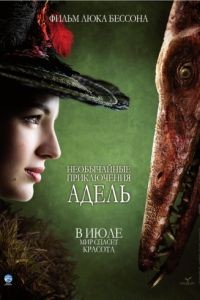 Необычайные приключения Адель / Les aventures extraordinaires d'Adle Blanc-Sec (2010)