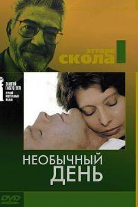 Необычный день / Una giornata particolare (1977)